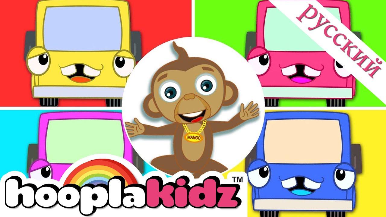 Колеса в автобусе | Пять красочных автобусов | Потешки для детей | HooplaKidz песенки для детей