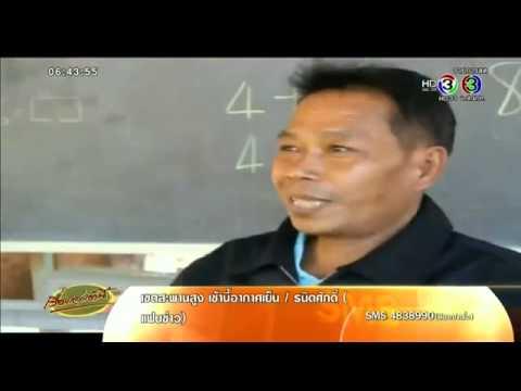 สพป.ตาก เขต 2  เปิดชีวิต ครูเต้ย จากภารโรงก้าวสู่การเป็นครู อุทิศตนสอนเด็กนาน 17 ปี