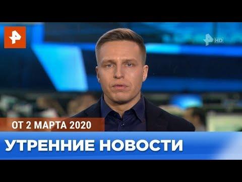 Утренние новости РЕН-ТВ. От 02.03.2020