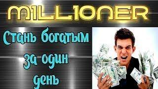 Как заработать в интернете 50 рублей превратить 690 000 тысяч рублей!!!