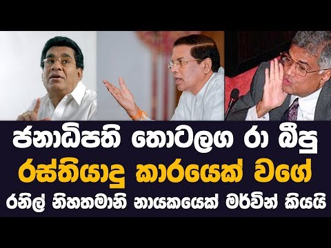 mervin silva spacial speech | MY TV SRI LANKA