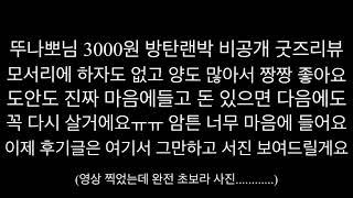 뚜나뽀님 3000원 방탄랜박후기