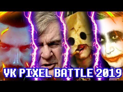 ВК ПИКСЕЛЬ БАТЛ 2019 - как оно было / Vk Pixel Battle