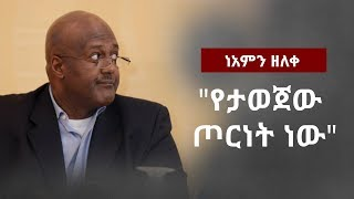 Neamin Zeleke on the current Ethiopian political turmoil and solutions   Los Angeles