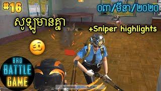 សូឡូមានគ្នា | Epic Game Rules of Survival Khmer - Funny Strategy Battle Online