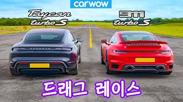신형 포르쉐 911 터보 S vs 타이칸 터보 S - 드래그 레이스!
