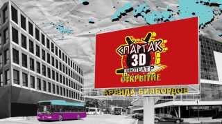 Неоновый город Балашов (рекламное агенство)