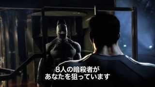 ゲーム『バットマン:アーカム・ビギンズ』 gamescomトレーラー 2013年12月5日リリース thumbnail