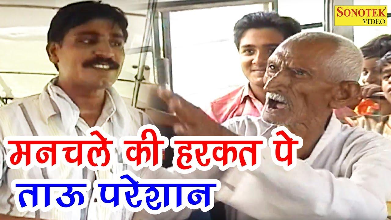 गाड़ी में मनचले की गन्दी हरकत पे ताऊ परेशान || Whatsapp Funny Videos Most Viral video New 2017
