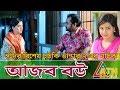 Eid special drama চ টক ভ ন ড র ৭ এর ন টক আজব বউ atn bangla drama Official
