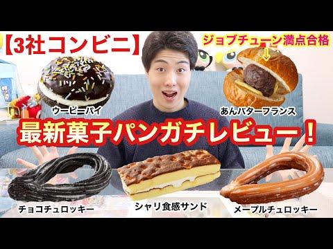 [3社コンビニ]今週最新菓子パン食べ比べガチレビュー!意外な物が1位だったw[モッパン][新商品][ランキング][セブン][ローソン][ファミリーマート]