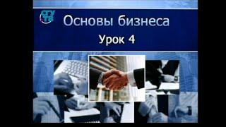 Урок 4. Экономическая стратегия фирмы. Организационно-правовые формы бизнеса. Часть 2