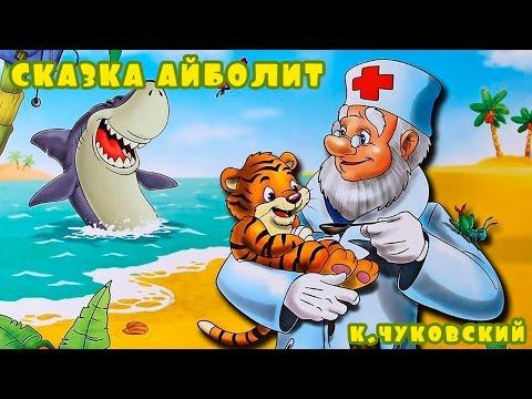 Доктор Айболит слушать сказку К. Чуковского