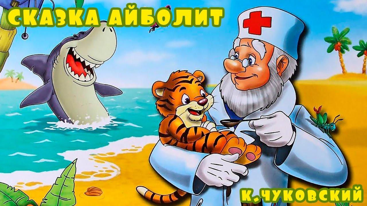 Сказка с картинками про доктора айболита онлайн