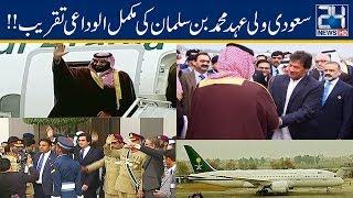 Complete Farewell Ceremony Of Saudi Crown Prince Mohammed Bin Salman