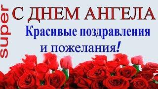 С днем Ангела и именинами День ангела красивые поздравления и пожелания