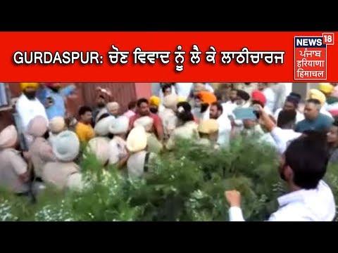 Gurdaspur: ਚੋਣ ਵਿਵਾਦ ਨੂੰ ਲੈ ਕੇ ਧਾਰੀਵਾਲ `ਚ ਲਾਠੀਚਾਰਜ   News18 Himachal Haryana Punjab Live