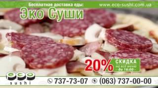 Эко Суши - доставка вкусной и полезной еды(Эко суши - доставка вкусной и полезной еды в Одессе. Роллы, нигири, сашими, салаты, паста, пицца и многое друг..., 2014-09-23T10:32:11.000Z)