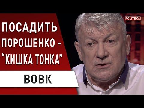 Суд над Порошенко - шоу