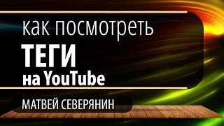 Как проверить рейтинг ютуб(YouTube) канала сервис check channel