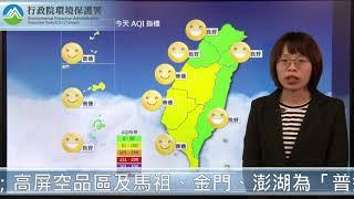 2020/09/15空氣品質預報
