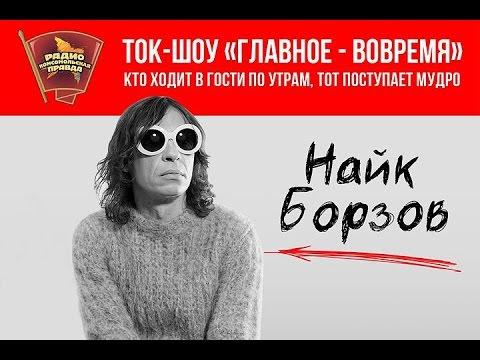 Найк Борзов о рок-музыке и своём 45-летии - Cмотреть видео онлайн с youtube, скачать бесплатно с ютуба