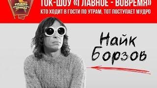 Найк Борзов о рок-музыке и своём 45-летии