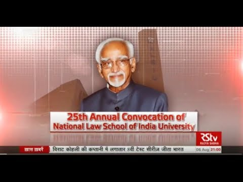 Vice President Hamid Ansari's speech |Convocation of National Law University of Bengaluru