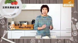 May's Feast 豆漿魚湯絹豆腐食譜-新假期