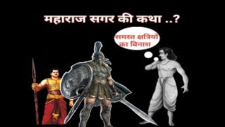 क्षत्रिय विनाश की प्रतिज्ञा why king Sagar pledges to destroy the Kshatriyas