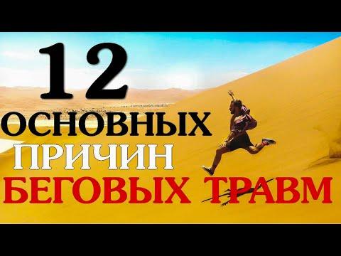 12 основных причин беговых травм