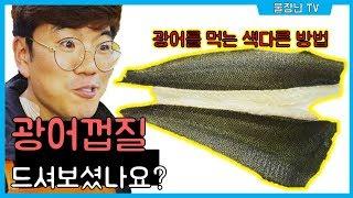 광어 껍질은 무슨 맛일까? 숭어, 우럭, 광어 마스까와 해보기ㅋㅋ|가락시장 바다나라|