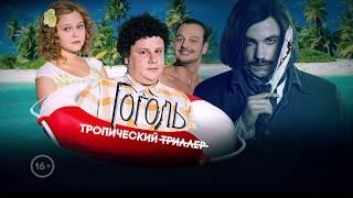"""Спецвыпуск сериала """"Остров"""". Гоголь отдыхает... (#ЕвгенийКулик)"""