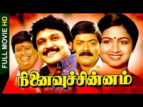 Tamil Super Hit Movie | Ninaivu Chinnam | Family Thriller Movie | Ft.Prabhu, Murali, Radhika