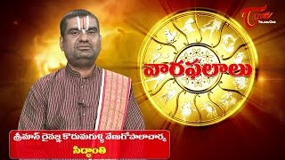 Vaara Phalalu | May 31st to June 06th 2015 | Weekly Predictions 2015 May 31st to June 06th