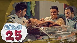 L'coloc Episode 25 _ لكولوك الحلقة 25