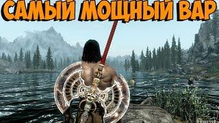 КАК СТАТЬ САМЫМ МОЩНЫМ ВАРОМ►Skyrim Special Edition (РОЛЕПЛЕЙ)