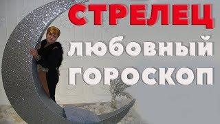 видео Стрелец (23 ноября - 21 декабря)
