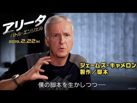映画『アリータ:バトル・エンジェル』J.キャメロンが語る制作秘話