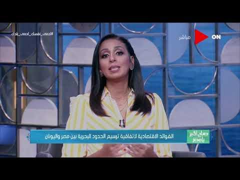 لقاء مع د  رمضان أبو العلا وحديث عن الفوائد الاقتصادية لاتفاقية ترسيم الحدود البحرية بين مصر واليونا  - 16:00-2020 / 8 / 7