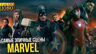 Самые эпичные сцены киновселенной Marvel.