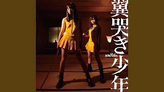 Provided to YouTube by TuneCore Japan 翼哭き少年· nanoRider 翼哭き少年℗ 2016 Mad Magazine Records Released on: 2016-08-05 Lyricist: Tomoki ...