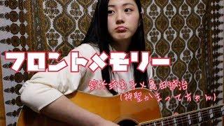【Cover】フロントメモリー/鈴木瑛美子×亀田誠治(神聖かまってちゃん)【雛吉桃世】