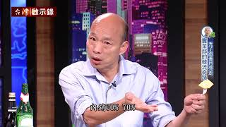 【台灣啟示錄 預告】禿子跟著月亮走 賣菜郎的韓流奇蹟