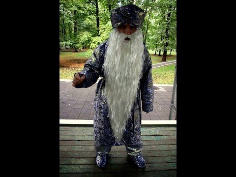Борода и костюм Старика Хоттабыча