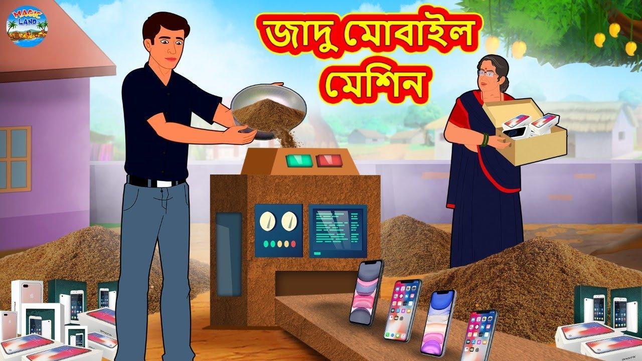 Download জাদু মোবাইল মেশিন   Rupkothar Golpo   Bengali Story   Moral Stories in Bengali   Bangla Golpo