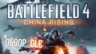 Полный обзор China Rising [Battlefield 4 DLC] - Карты и оружие