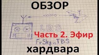 Обзор LRS оборудования FrSky и TBS. Часть вторая. Эфир.