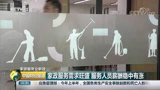 [中国财经报道]家政服务业新政 家政服务需求旺盛 服务人员薪酬稳中有涨| CCTV财经
