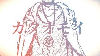 【Cover】 カタオモイ - Kataomoi 【Reza Avanluna   NIJISANJI ID】
